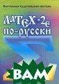 LaTEX2e ��-���� ��. ����������  ������������ �� ����� ����� ��� ��������, ����� � �������� 492  ���.����� ����� ������� ����� � ���������� �� � ����������� ���