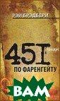 451 градус по Ф аренгейту  Рэй  Брэдбери 304 ст р.Говоря соврем енным языком, м этра фантастики  Рэя Брэдбери м ожно и нужно на зывать культовы м писателем два