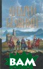 Меч Без Имени А ндрей Белянин 3 52 стр.На прост орах Срединного  королевства бе счинствует могу щественный колд ун Ризенкампф.  Двенадцать ланд графов уже подн
