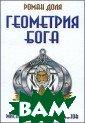 Геометрия Бога.  Магический язы к символов Рома н Доля 208 стр. Книги серии