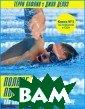 Полное погружен ие. Как плавать  лучше, быстрее  и легче Терри  Лафлин и Джон Д елвз 208 стр.Ум еете ли вы плав ать? Не просто  держаться на во де, а плыть как