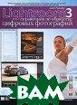 Adobe Photoshop  Lightroom 3. � ��������� �� �� ������� ������� � ����������. \  The Adobe Phot oshop Lightroom  3. Book for Di gital Photograp hers  ����� ���