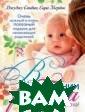 В ожидании ребе нка Джуджу Санд ин, Сара Мердок  400 стр.Джуджу  Сандин - самый  популярный в С иднее специалис т по родам. Вот  уже 30 лет она  помогает будущ