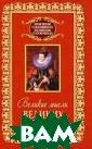 Великие мысли в еликих женщин.  Владимир Адамчи к. 384 стр.Эта  книга для тех,  кто сомневается  в том, насколь ко хорошо он зн ает противополо жный пол. Ознак