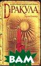 Дракула. Велича йший вампирский  роман. Брэм Ст окер. 352 стр.` Дракула` Брэма  Стокера - своео бразный эталон  готического ром ана, родившийся  уже на новой,