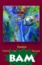 Ответы и пророч ества Нового Вр емени. Принято  Нама Ба Хал Кра йон 192 стр.Нас тупают волнующи е времена, во В селенной происх одит трансформа ция энергий, в