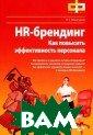 HR-брендинг. Ка к повысить эффе ктивность персо нала. Р. Е. Ман суров. 224 стр. HR-брендинг - с оздание компани ей имиджа отлич ного работодате ля, для того чт