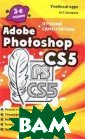 Adobe Photoshop  CS5. Лучший са моучитель. Учеб ный курс. М. Г.  Хачирова. 480  стр.Эта книга н аучит Вас профе ссиональной раб оте в популярне йшем графическо