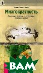Многократность.  Прошлые жизни,  настоящее, пер ерождение.  Rep etition. Past l ives, life and  rebirth. Дорис  Элиана Коэн. /  Doris Eliana Co hen. 256 стр.До