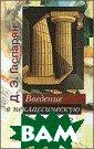 Введение в некл ассическую фило софию. Д. Э. Га спарян. 400 стр .Неклассическая  философия вызы вает неизменный  интерес читате лей, увлекающих ся философскими