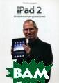 iPad 2. Исчерпы вающее руководс тво. / iPad 2:  Portable Genius . Пол Макфедрис . / Paul McFedr ies. 358 стр.Вы  выбрали iPad и ли iPad 2 вмест о нетбука? Прав