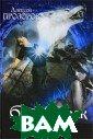 Белый Волк Проз оров А. 288 стр . Бывший спецна зовец Еремей Ва рнак служит тел охранителем у ч иновника высоко го ранга. Получ ив тяжелое ране ние, он оказыва