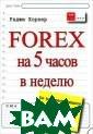Forex �� 5 ���� � � ������. ���  ������������ � ��������� �� �� �������� �����  � ��������� ��� �� ����� ������  272 ���.� ����  ����������� �� ������� ����� �