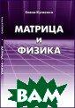 Матрица и физик а. Елена Кугаен ко. 112 стр.<b> В настоящей кни ге описаны зако ны физики, кото рые работают в  Матрице;</b> да ны алгоритмы пр осчетов, которы