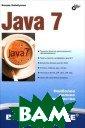 Java 7 Ильдар Х абибуллин 768 с тр.Рассмотрено  все необходимое  для разработки , компиляции, о тладки и запуск а приложений Ja va. Изложены пр актические прие