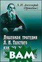 Душевная трагед ия Л.Н.Толстого  как основа его  вероучения. Ак сельрод Л.И. (О ртодокс). 160 с тр.Предлагаемая  читателю книга  включает стать и известного от