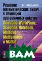 Решение математ ических задач с  помощью програ ммных пакетов S cientific WorkP lace, Scientifi c Notebook, Mat hcad, Mathemati ca и Matlab. Е. Г. Давыдов. 240
