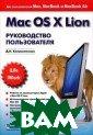Mac OS X Lion.  Руководство пол ьзователя. Д. Н . Колисниченко.  416 стр.Эта кн ига — практичес кое руководство  по использован ию компьютеров  компании Apple