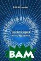 Эволюция не по  Дарвину В. И. Н азаров. 520 стр .Предлагаемая в ниманию читател я книга - принц ипиально новое  пособие по эвол юционной теории , альтернативно