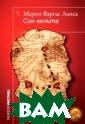 Сон Кельта / El  sueno del celt a Марио Варгас  Льоса / Jorge M ario Pedro Varg as Llosa 400 ст р.`Сон кельта`  - это мозаика в оспоминаний, пр оходящих перед