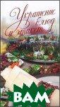 Украшения блюд  и этикет. С. М.  Жук. 112 стр.М ы три раза в де нь едим в одино честве или тесн ом семейном кру гу, нередко ход им в гости или  ужинаем в ресто