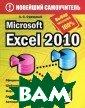 Microsoft Excel  2010. Новейший  самоучитель. А . С. Сурядный.  480 стр.<b>В кн иге рассмотрена  последняя верс ия популярнейше й офисной прогр аммы -Microsoft