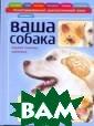 Ваша собака. Ил люстрированный  диагностический  атлас. Г. Г. Г аланин. 160 стр .Что делать, ес ли ваш питомец  внезапно занемо г?Каждому из на с знакомы колеб