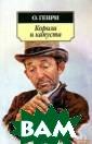 Короли и капуст а Генри О. 224  с. О. Генри - в ыдающийся амери канский новелли ст начала XX ве ка, прославивши йся блестящими  юмористическими  рассказами, ма