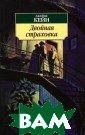 Двойная страхов ка: Роман, расс казы Джеймс Кей н 224 с. В книг у автора широко  известного ром ана `Почтальон  всегда приходит  дважды` включе ны переводы ром