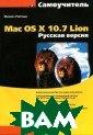 Самоучитель Mac  OS X 10.7 Lion . Русская верси я. Михаил Райтм ан 432 стр.Сист ема OS X Lion п редлагает своим  пользователям  удобный и понят ный пользовател
