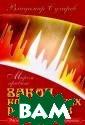 Миром правит за кон космических  резонансов Вла димир Сухарев 2 88 стр.Эта книг а - о великих о ткрытиях в астр ономии, геофизи ке, палео-магни тологии, гляцио