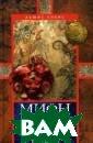 Мифы инков и ма йя / The Myth o f Mexico and Pe ru Льюис Спенс  / Lewis Spence  344 стр.Эта кни га знакомит чит ателя с мифолог ическим наследи ем майя, ацтеко