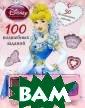 Принцессы. 100  волшебных задан ий. Развивающая  книжка-игрушка  с наклейками Т атьяна Пименова  96 стр.В этой  великолепной кн ижке ровно 100  заданий, которы