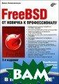 FreeBSD. От нов ичка к професси оналу Денис Кол исниченко 608 с тр.Материал ори ентирован на по следние версии  операционных си стем FreeBSD, Р УС-BSD, OpenBSD