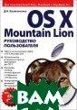 OS X Mountain L ion. Руководств о пользователя  Д. Н. Колисниче нко 416 стр.Эта  книга - практи ческое руководс тво по использо ванию компьютер ов компании App