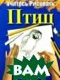 Учитесь рисоват ь птиц Дэвид Бр аун 48 с. Книга  посвящена особ енностям рисова ния различных в идов птиц.ISBN: 978-985-15-0392 -2