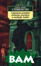�������� ������ � ������� ����� �� � ������� �� ��� Strange Cas e of Dr Jekyll  and Mr Hyde ��� ������ ������ � ��� 320 ������� �� ����� ������ ��� - ���������