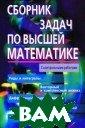 Сборник задач п о высшей матема тике. 2 курс Лу нгу К.Н., Норин  В.П., Письменн ый Д.Т., Шевчен ко Ю.А. 592 стр .Книга является  второй частью  вышедшего ранее