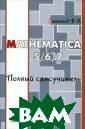 MATHEMATICA 5/6 /7. Полный само учитель Эклер Ю стас  622 стрВ  книге описаны о сновы программи рования и приме нения трех посл едних версий си стемы Mathemati