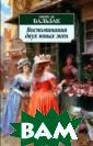 Воспоминания дв ух юных жен Бал ьзак О. 288 стр Оноре де Бальза к — великий фра нцуз, у которог о, по определен ию Льва Толстог о, «в оное врем я учились писат