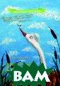 Приключения жур авлика Нестайко  В. З. 112 с. В  серии `Рекомен дуем прочитать`  издательства ` Мастер-класс` п оявилась сказоч ная повесть поп улярного детско