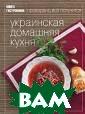 Книга Гастроном а. Украинская д омашняя кухня И ванова Алеся 25 6 с.<P>После то го как распался  Советский Союз  и открылись гр аницы, нас всех  буквально захв