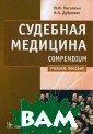 �������� ������ ��. Compendium  �������� �.�.,  �������� �.�. 2 28 ���.�������� �� ������������ � ������� ����� ���� ����������  ��������� ���� ���� ��� �����