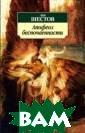 Апофеоз беспочв енности Шестов  Л. 224 стрЛев И саакович Шестов  - выдающийся р усский философ  и литератор, в  своих трудах пр едвосхитивший о сновные идеи эк