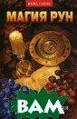 Магия рун. Как  защитить себя и  своих близких  Зимина Надежда  Васильевна  256  стрКнига, кото рую вы держите  в руках, посвящ ена древнейшим  символам - руна