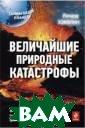 Величайшие прир одные катастроф ы Хэмблин Ричар д 304 с.<P>Сотн и тысяч убитых  людей, десятки  разрушенных и с мытых в океан з даний, кровавые  закаты и дожди