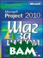 Microsoft Proje ct 2010. Русска я версия Четфил д К., Джонсон Т . 656 стрProjec t 2010 - одна и з самых мощных  программ пакета  Microsoft Offi ce 2010, котора