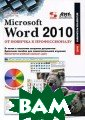 Microsoft Word 