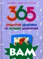 365 рецептов зд оровья от лучши х целителей Мих айлова Л.М.  38 1 стрПриродные  лекарства: целе бные растения,  продукты пчелов одства, мумие,  глина, - если п
