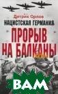 Нацистская Герм ания. Прорыв на  Балканы Орлов  Д.  222 стрУста новление гегемо нии Германии в  Европе было гла вной целью наци стов, и Балканс кие государства